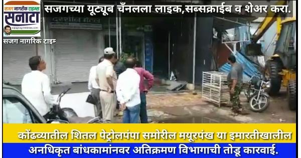 Sanata news kondhwa atikraman karwai news
