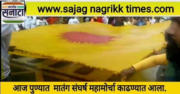 Organizing Matang Sangharsh Maha Morcha in Pune sajag nagrikk times sanata
