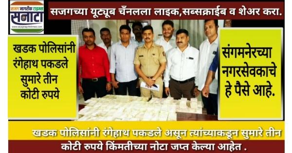 nagarsevak arrest _khadak_police_station_sanata_sajag nagrikk times