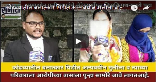 sanata news kondhwa rape case