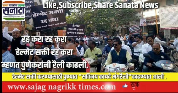 helmet agenst rally pune sanata news