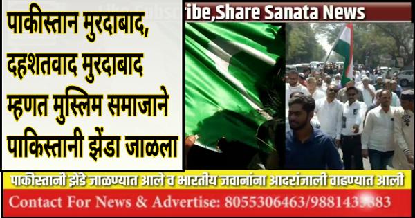 Pulwama attack news muslim community agenst pakistan rally pune sanata news