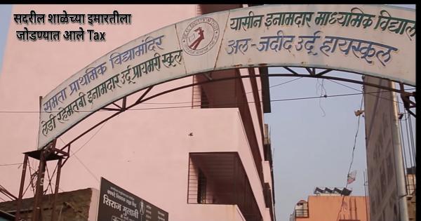 pune-hadpsar-sayyad-nagar-inamdar-school-property-tax-issue