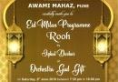 AzamCampus' आणि 'अवामी महाज 'च्या वतीने ८ जून रोजी'Eid Milan'