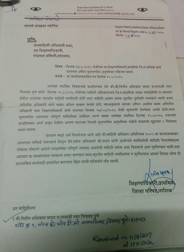 Show cause notice to group education officer nashik