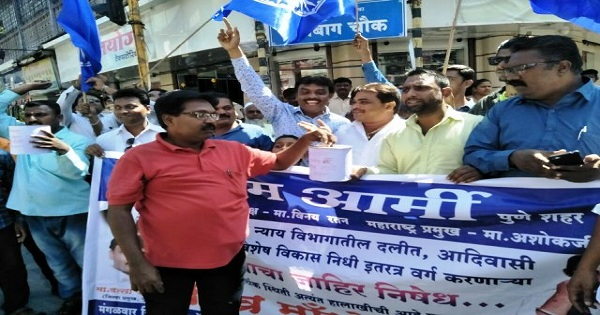 Bhim Army's begging movement in pune belbag chowk