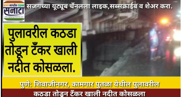 latest news on Shivaji nagar bridge sajag nagrikk times sanata