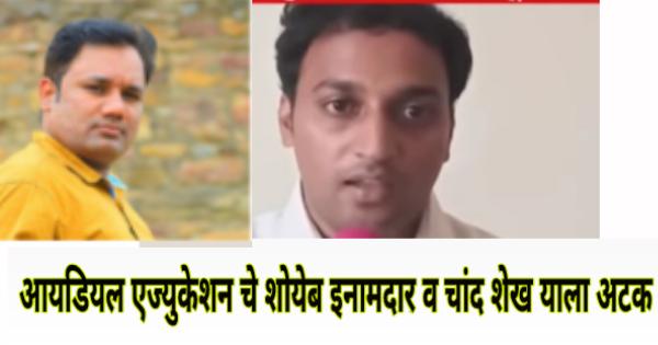 Shoaib Inamdar Chand Shaikh, was assaulting the journalist