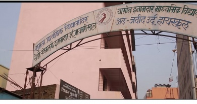 national-minorities-commission-asks-pune-collector-to-report-ideal-education-trust