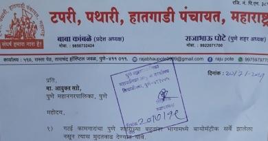 Demand letter biometric issue to pmc Commissioner of gatai workers by tapri patari hatgadi panchayat