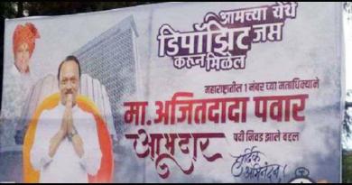 Ajit-pawar-baramati-Deposit-Japt-news-2109
