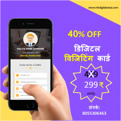 visiting card 40%off banner mk digital seva