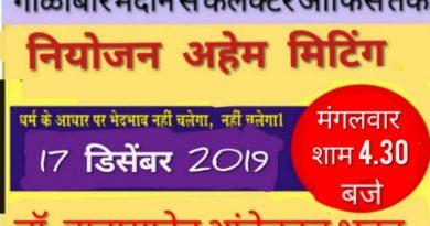 nrc and cab-against-meeting-ambedkar-hall-maldhakka-chowk-pune