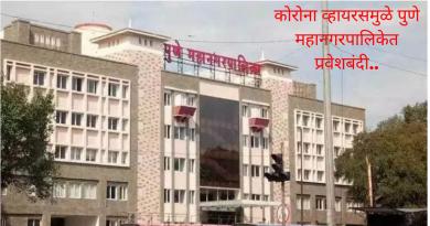 No entri Pune municipality to corona virus issue