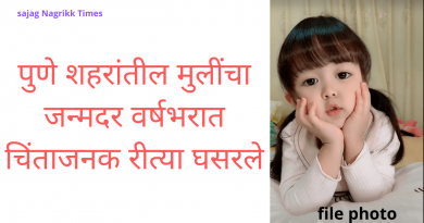 The-birth-rates-of-girls-in-Pune-cities-fell-during-the-year