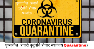 Thousands of families in Pune will be quarantine