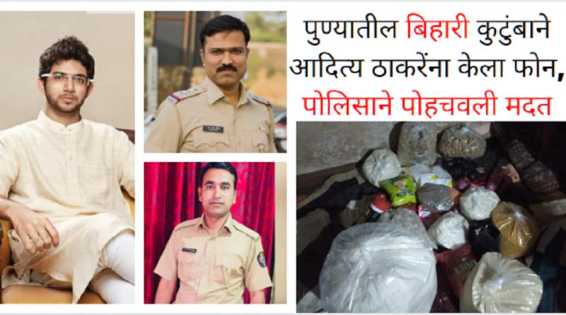 Bihari-family-in-Pune-called-Aditya-Thackeraypune-police-provided-help