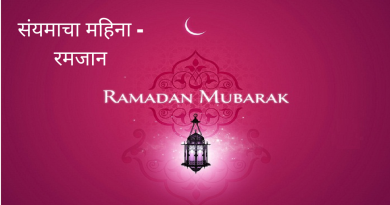 Ramadan-The-month-of-abstinence