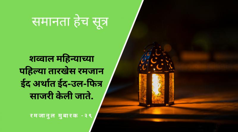 Ramadan-Eid-means-Eid-ul-Fitr