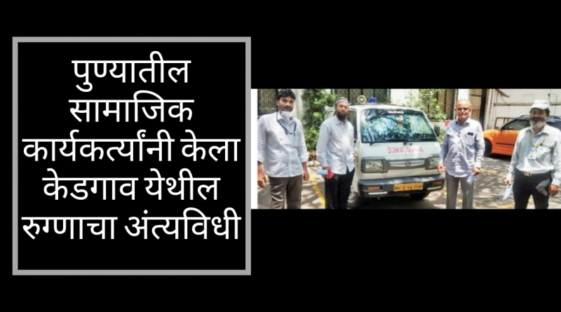 Social-workers-from-Pune-performed-the-funeral-of-a-patient-at-Kedgaon-1