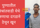 vishrantwadi-pune-news