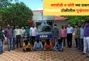 CRIME-BRANCH-UNIT-3-GHARPHODI-CHORI-NEWS-1