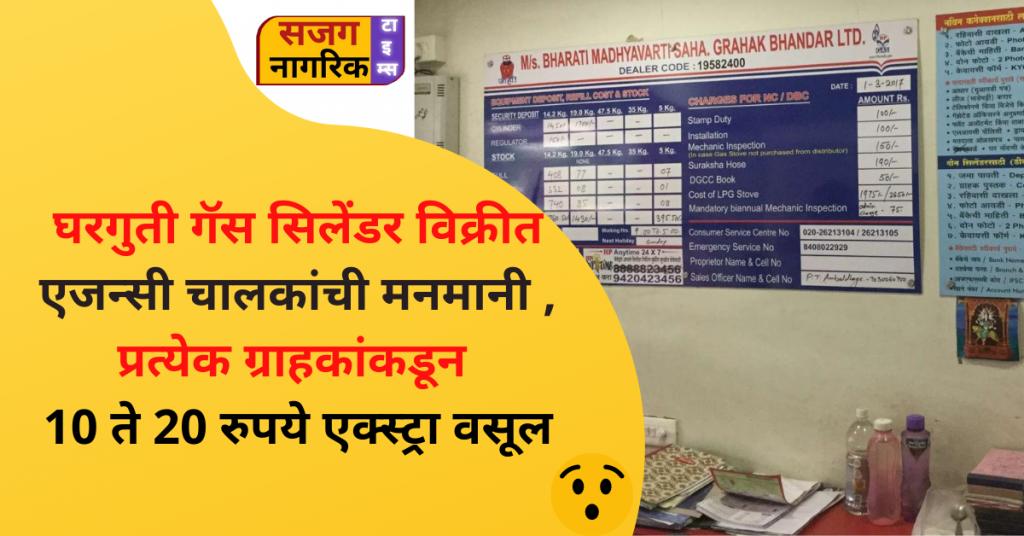 Bharati Madhyawarti Sahakari Grahak Bhandar L Bibvewadi gas agency news