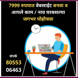 Create your website rs 7999 and spread your work _ name around the world at home mk