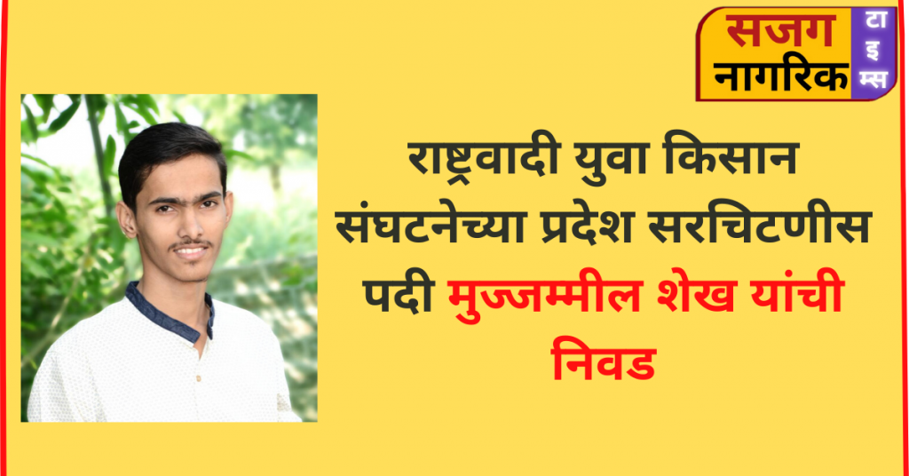 Mujjammil Shaikh elected as State General Secretary of NCP Youth Farmers Association