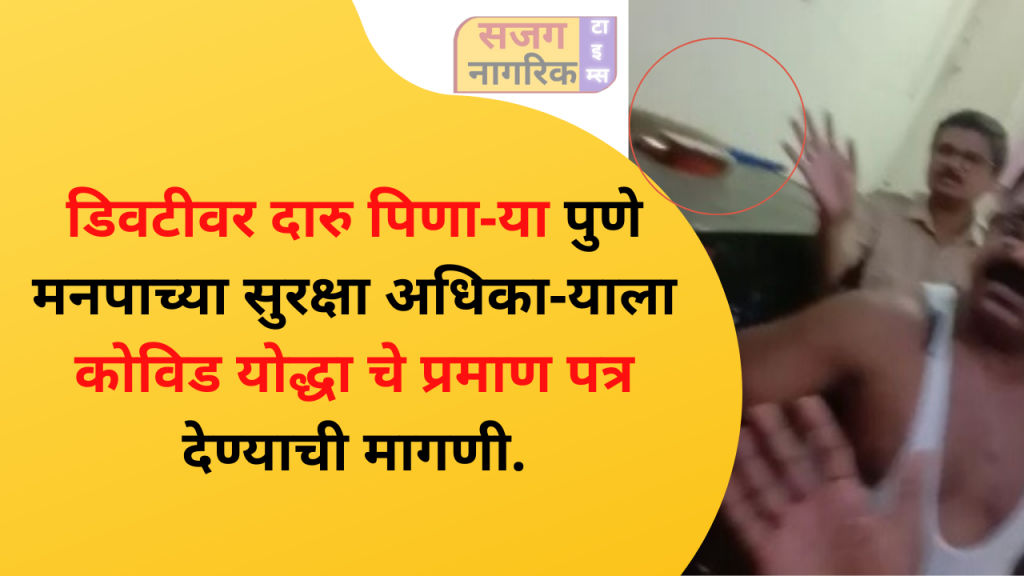 covid Yodha to the security officer of Pune Municipal Corporation who was drinking alcohol on duty