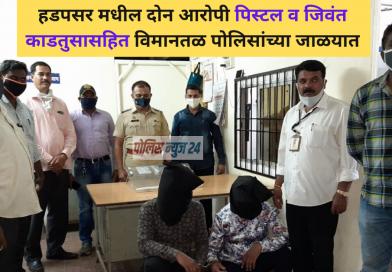 vimantal-police-arrest-2-criminal-