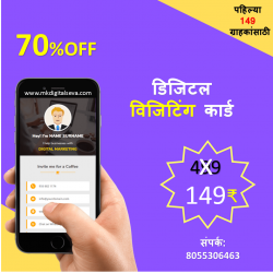 digital visiting card 70%off banner