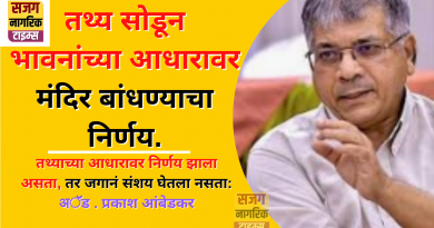 The Ayodhya Ram mandir verdict was based on emotions not facts adv prakash ambedkar