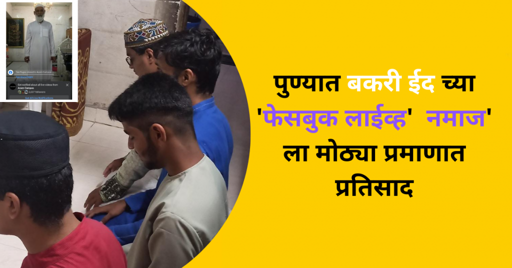 large-response-to-bakra-eids-facebook-live-namaz-in-pune