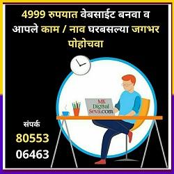 4999-creat-a-new-website-250x250-google-business-size-mk-digital-seva